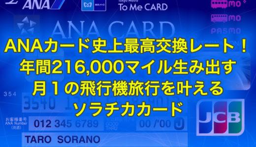 【ソラチカカード】ANAカード史上最高交換レート!ANAマイルを年間216,000マイル生み出す至高のカード
