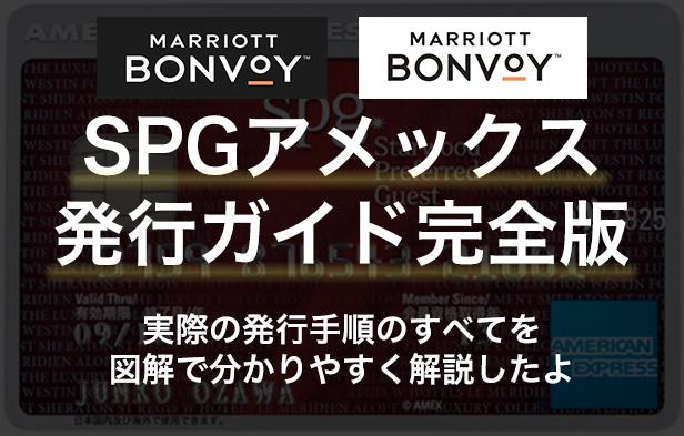 SPGアメックス発行ガイド完全版