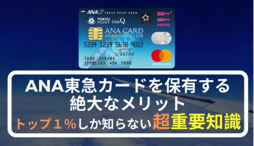 【最重要】ANA東急カードを保有する絶大なメリットとは。航空会社も教えていないANA東急カードの秘密