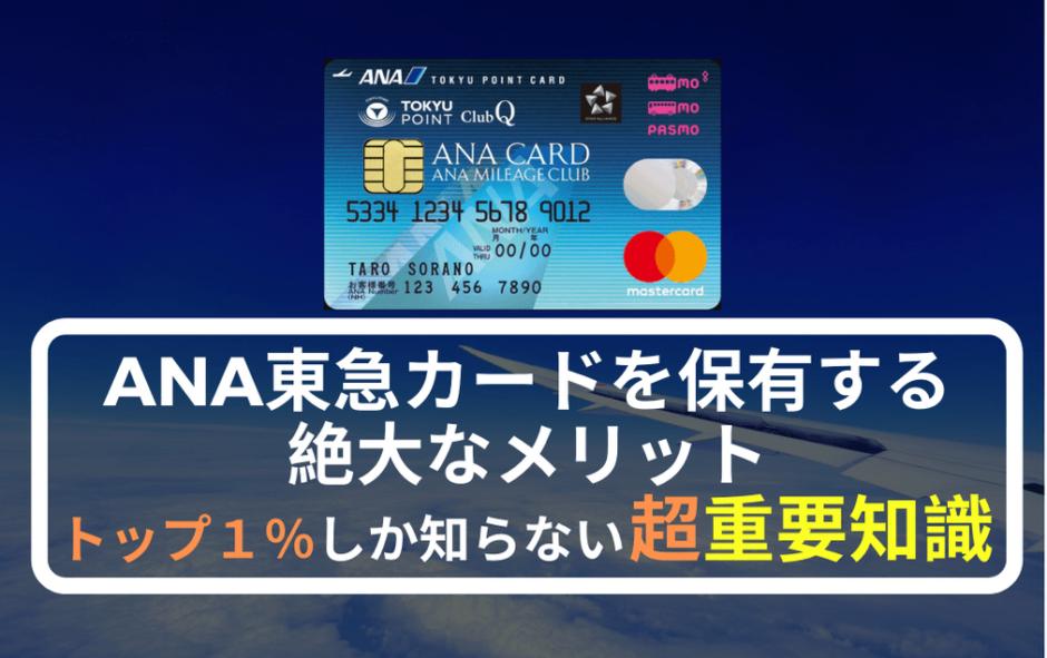 ANA東急カード