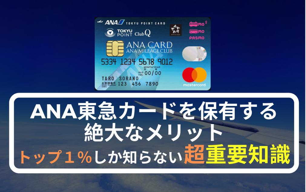 東急 カード ana