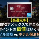 SPGアメックスのポイント価値