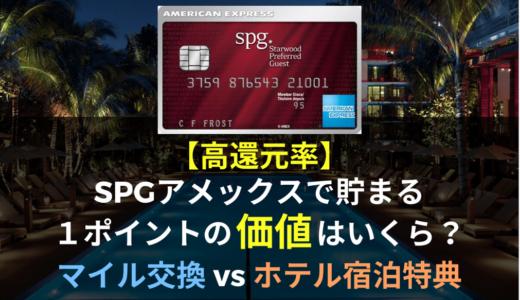 【高還元率】SPGアメックスのポイント価値はいくら?マイル交換 vs ホテル宿泊特典
