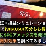 SPGアメックス(費用対効果)