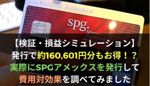 【検証・損益シミュレーション】SPGアメックスを発行する価値は?実際にカードを発行して費用対効果を調べてみました