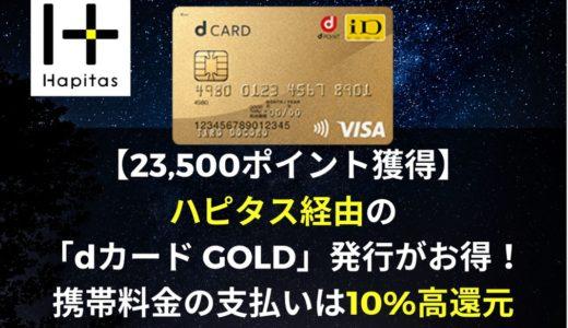 【23,500ポイント獲得】ハピタス経由の「dカード GOLD」発行がお得!携帯料金の支払いは10%ポイント還元