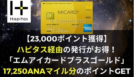 【23,000ポイント獲得】ハピタス経由の「エムアイカードプラスゴールド」発行で17,250ANAマイル分のポイントがGETできる!