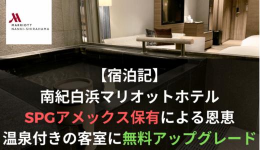 【宿泊記】南紀白浜マリオットホテルでプレミアムルーム(温泉ビューバス付)に無料客室アップグレードしてもらいました