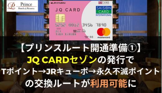 【重要】プリンスルート開通準備①JQ CARDセゾンを発行して「Tポイント→JRキューポ→永久不滅ポイント」のルートが利用可能に
