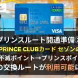 SEIBU PRINCE CLUB CARD
