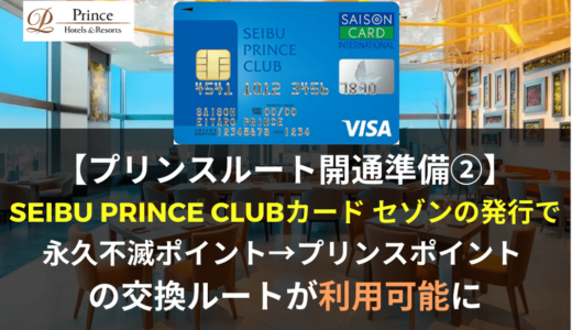 SEIBU PRINCE CLUB CARD