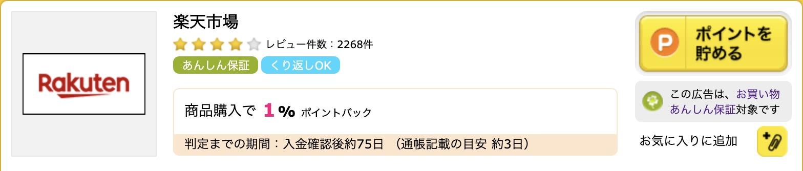 【ハピタス】楽天市場(2020.9.29)