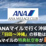ANAマイルで行く沖縄