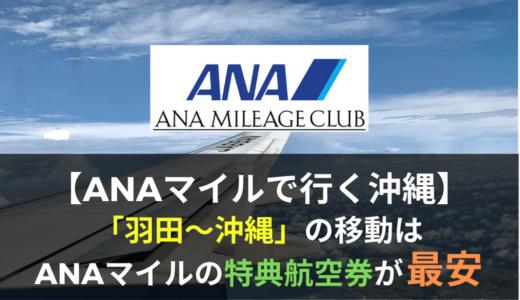ANAマイルで行く沖縄。羽田〜沖縄の移動は特典航空券が最安だと思う。