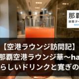 那覇空港ラウンジ「華〜hana〜」訪問記