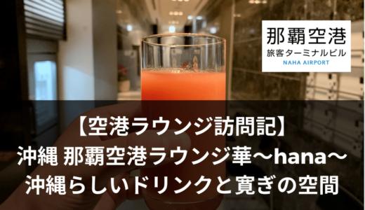 沖縄・那覇空港 カードラウンジ「華〜hana〜」訪問記!グァバジュースが美味