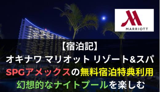 【宿泊記】オキナワ マリオット リゾート&スパの宿泊にSPGアメックスの無料宿泊特典を利用!宿泊者限定のナイトプールも開催