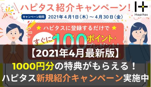 【2021年4月最新版】1000円分のポイントがもらえる!ハピタス新規入会キャンペーン実施中!!
