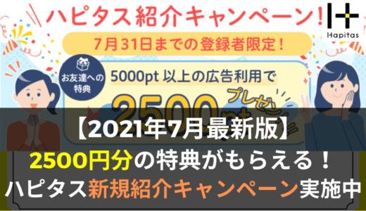 【2021年7月最新版】2500円分のポイントがもらえる!ハピタス新規入会キャンペーン実施中!!