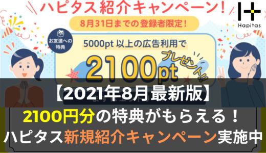 【2021年8月最新版】2100円分のポイントがもらえる!ハピタス新規入会キャンペーン実施中!!