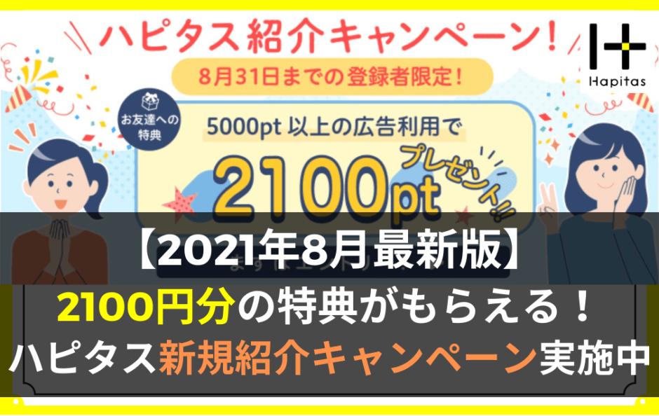 ハピタス紹介キャンペーン(2021年8月)